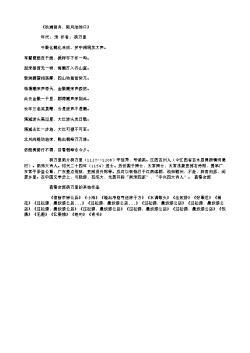 《秋浦登舟,阻风泊池口》(南宋.杨万里)