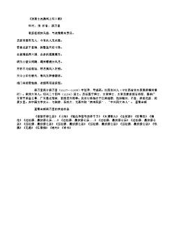 《送聂士友通判上印入朝》(南宋.杨万里)