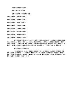 《送赵判官端国趁班改秩》(南宋.杨万里)