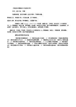 《饯赵尚书摄御史大夫赴朔方军》(南宋.杨万里)
