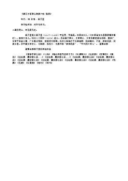 《题王才臣南山隐居六咏·格斋》(南宋.杨万里)
