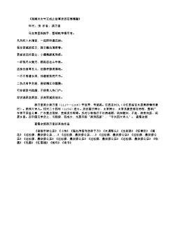 《谢湖州太守王成之给事送百花春糟蟹》(南宋.杨万里)