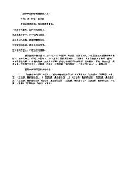 《送分宁主簿罗宏材秩满入京》(南宋.杨万里)