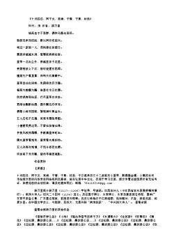 《十月四日,同子文,克信,子潜,子直,材翁》(南宋.杨万里)