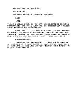 《李与贤来访,自言所居幽胜,甚似剡溪。因以》_4(南宋.杨万里)