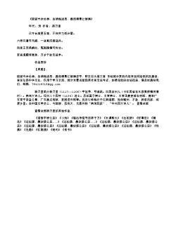 《陪留守余处恭、总领钱进思、提刑傅景仁游清》_3(南宋.杨万里)