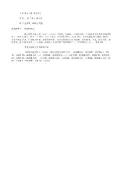 《芗林五十咏·听水亭》(南宋.杨万里)