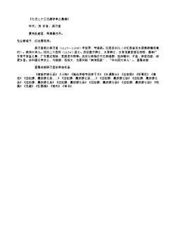 《七月二十三日题李亭之墨梅》(南宋.杨万里)