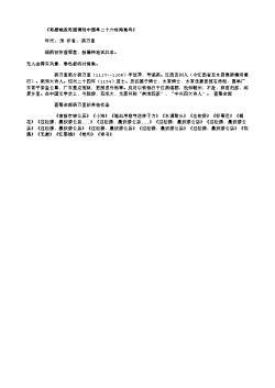 《寄题喻叔奇国傅郎中园亭二十六咏海棠坞》(南宋.杨万里)