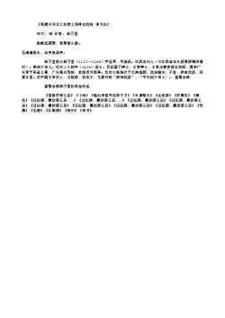 《寄题太和丞公沈君公馆亭台四咏·读书台》(南宋.杨万里)