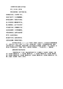 《华镗秀才著六经解以长句书後》(南宋.杨万里)