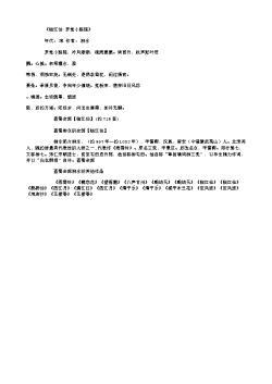 《临江仙·梦觉小庭院》(南宋.杨万里)