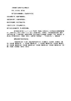 《寄饯湖广总领张子仪少卿赴召》(南宋.杨万里)
