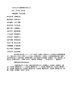 《戊子正月六日雷雨感叹示寿仁子》(南宋.杨万里)