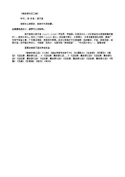 《晓炊黄竹庄三首》(南宋.杨万里)