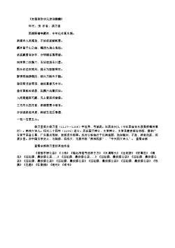《走笔谢张功父送似酴醾》(南宋.杨万里)
