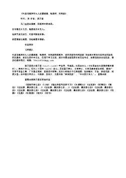《叶叔羽集同年九人於樱桃园,钱袭明、何同叔》(南宋.杨万里)