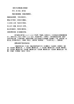 《题太和主簿赵昌父思隐堂》(南宋.杨万里)