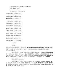 《李圣俞郎中求吾家江西黄雀醝法,戏作醝经遣》(南宋.杨万里)