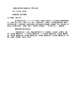 《寄题分宜李克明上舍高居二咏·不碍云山楼》(南宋.杨万里)