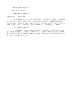 《夏至雨霁与陈履常暮行溪上二首》_2(南宋.杨万里)