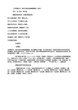 《予因集杜句、跋杜诗呈监试谢昌国察院,谢文》(南宋.杨万里)