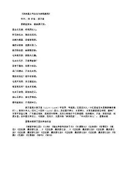 《送林谦之司业出为桂路提刑》(南宋.杨万里)