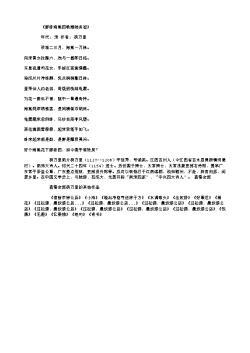 《醉卧海棠图歌赠陆务观》(南宋.杨万里)