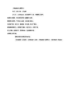 《琴曲歌辞·霹雳引》(南宋.杨万里)