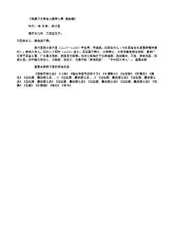 《寄题万元享舍人园享七景·蒲鱼港》(南宋.杨万里)