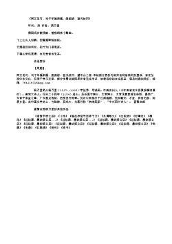 《同王见可、刘子年循南溪,度西桥,登天柱冈》_2(南宋.杨万里)