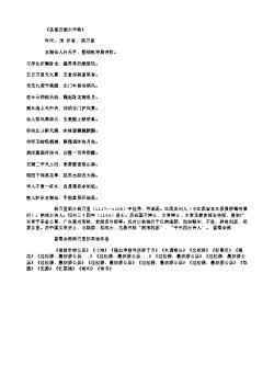 《圣笔石湖大字歌》(南宋.杨万里)