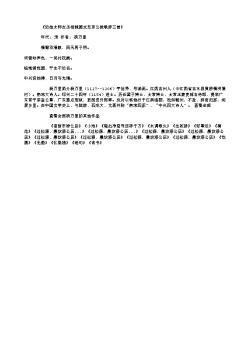 《近故太师左丞相魏国文忠京公挽歌辞三首》_2(南宋.杨万里)