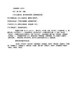 《杂曲歌辞·少年行》(南宋.杨万里)