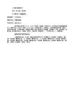 《入漂水界阅堠子》(南宋.杨万里)