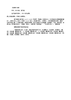 《秋雨叹十解》_6(南宋.杨万里)