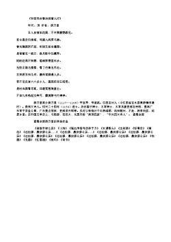 《和姜邦杰春坊续丽人行》(南宋.杨万里)