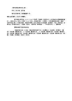 《雪中送客过清水闸二首》(南宋.杨万里)