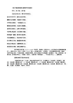 《谢丁端叔直阁惠永嘉髹研句容香鬲》(南宋.杨万里)