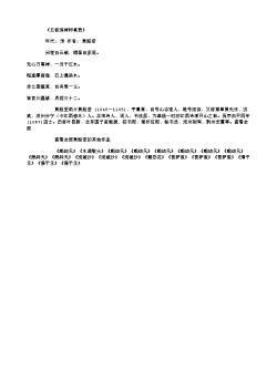 《五祖演禅师真赞》(北宋.黄庭坚)