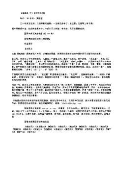 《渔家傲·三十年来无孔窍》(北宋.黄庭坚)