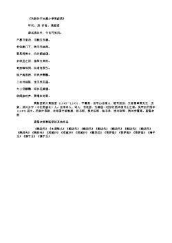 《次韵孙子实题少章寄寂斋》(北宋.黄庭坚)