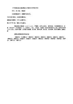 《子范徼巡诸乡捕逐群盗几尽辄作长句劳苦行李》(北宋.黄庭坚)