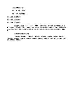 《次韵师厚病间十首》_10(北宋.黄庭坚)
