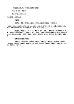 《贾天锡惠宝薰乞诗多以兵卫森画戟燕寝凝清香》_5(北宋.黄庭坚)