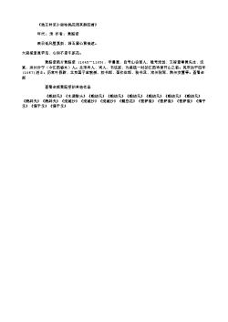 《效王仲至少监咏姚花用其韵四首》(北宋.黄庭坚)