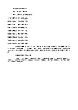 《次韵李之纯少监惠砚》(北宋.黄庭坚)