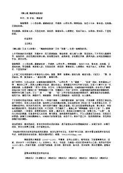 《蓦山溪 赠衡阳妓陈湘》(北宋.黄庭坚)