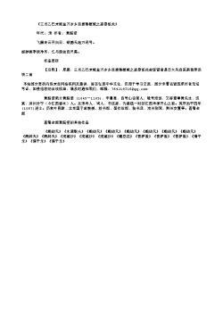 《三月乙巳来赋盐万岁乡且搜猕匿赋之家晏饭此》(北宋.黄庭坚)