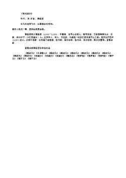 《寄刘泗州》(北宋.黄庭坚)
